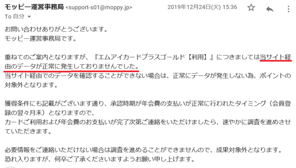 12-24 response mail from moppy.png