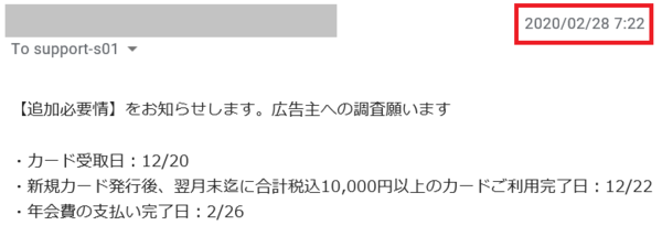 2-28 my tsuika jouhou mail from moppy.png