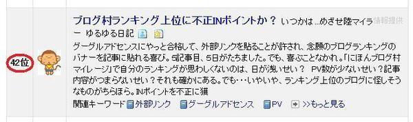 2 blogmura-related article ranking.jpg