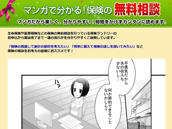 4hoken-laundry1 manga.jpg