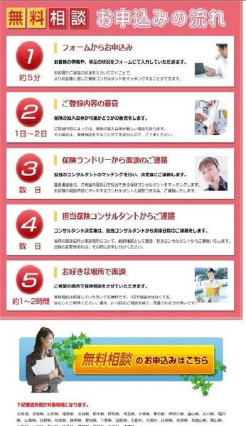 6hoken-laundry3 how to entry.jpg