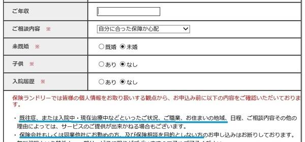 8hoken-laundry5 infomation entry seat.jpg