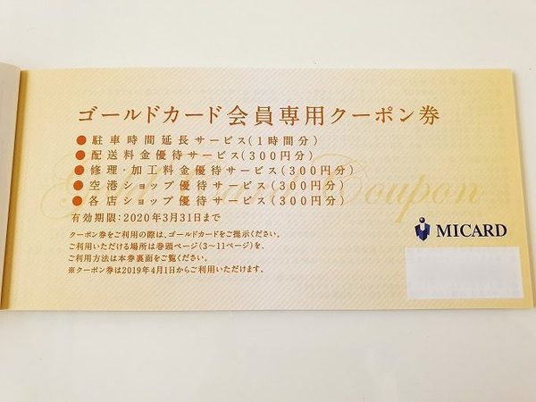 MI card coupon.jpg