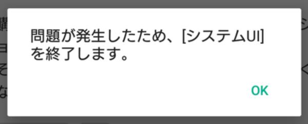 UI system error.png