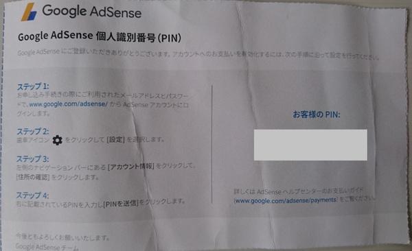 adsence pin .jpg