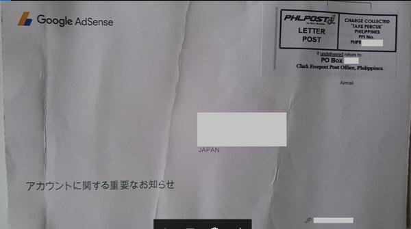 adsence pin postletter.jpg