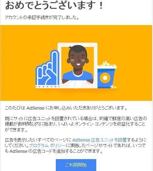 adsense 2nd-pass-mail.jpg