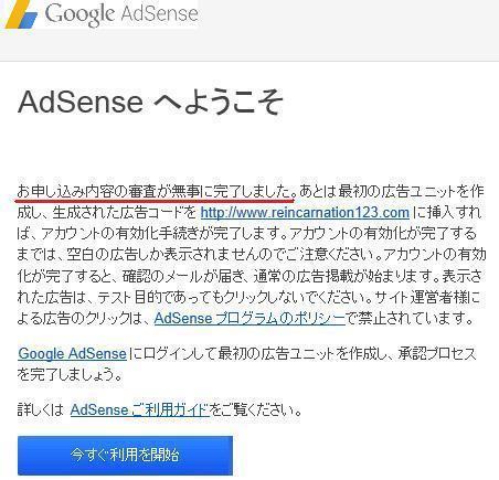 adsense pass mail.jpg
