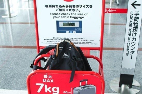 baggage 7kg.jpg