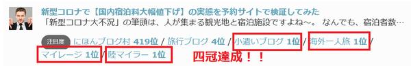 blogmura ranking v4.png