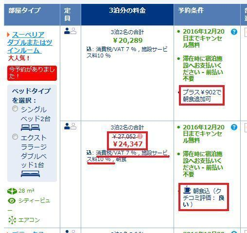 booking com narai hotel price.jpg