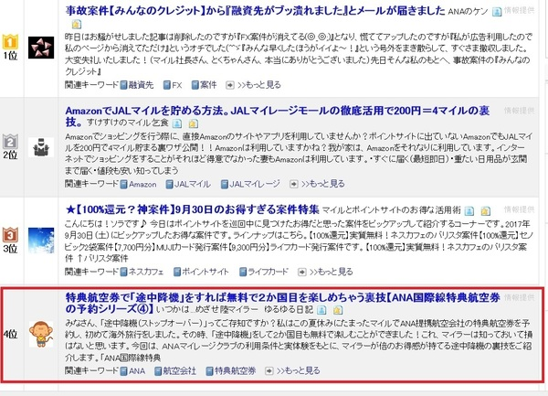 burogumura mailage-ranking no4.jpg