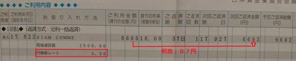 cashing total bill thai.jpg