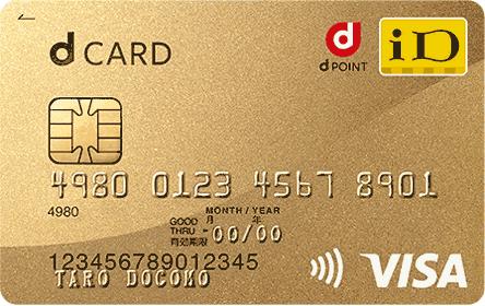 d-card gazo.png