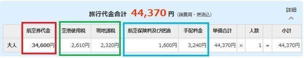 e-tour price result.jpg
