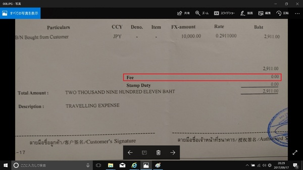 exchange thai.jpg