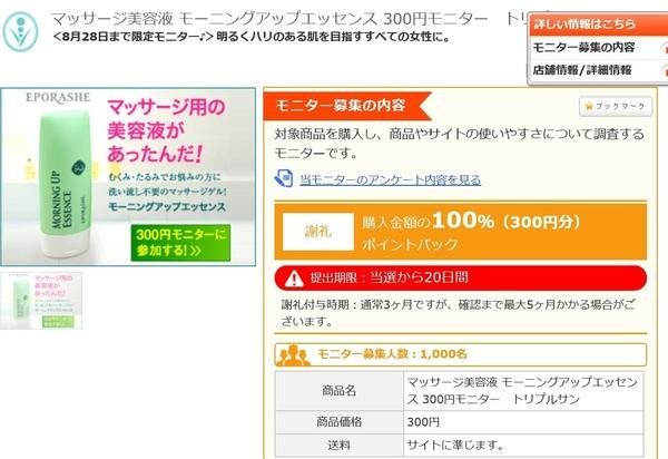 fancrew biyoueki1.jpg