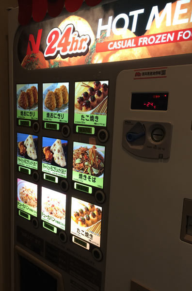 firstcabin-food-vendingmachine.jpg