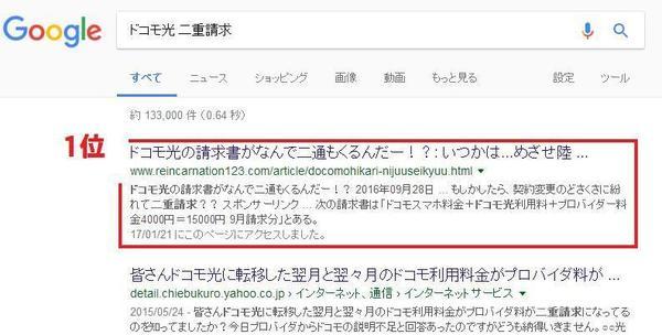 google docomo hikari.jpg