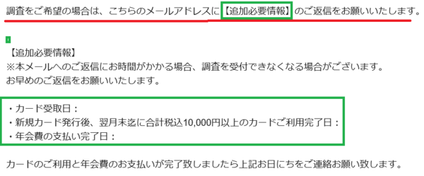 hitsuyoujouhou mail from moppy.png