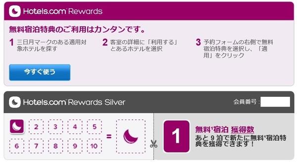 hotel com rewards.jpg