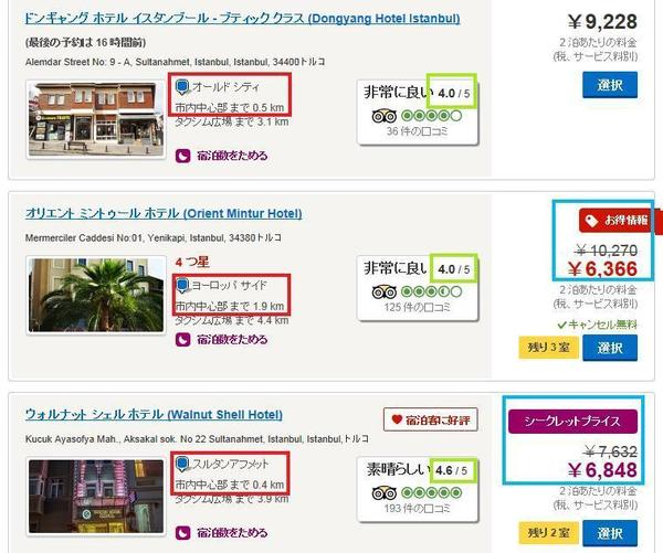 hotels com list.jpg
