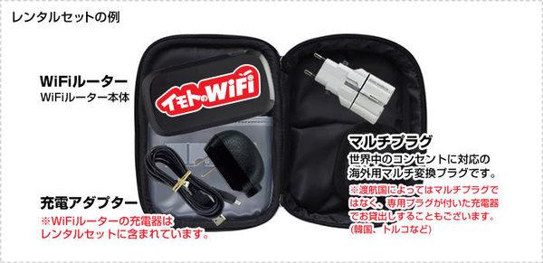 imoto wifi rental_set.jpg
