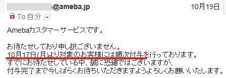 mail from ameba.jpg