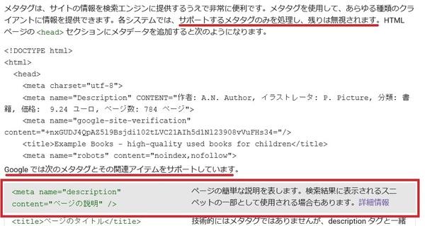 meta tag google support.jpg