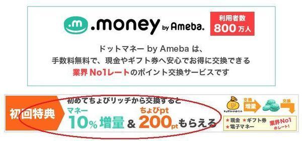 money campane.jpg