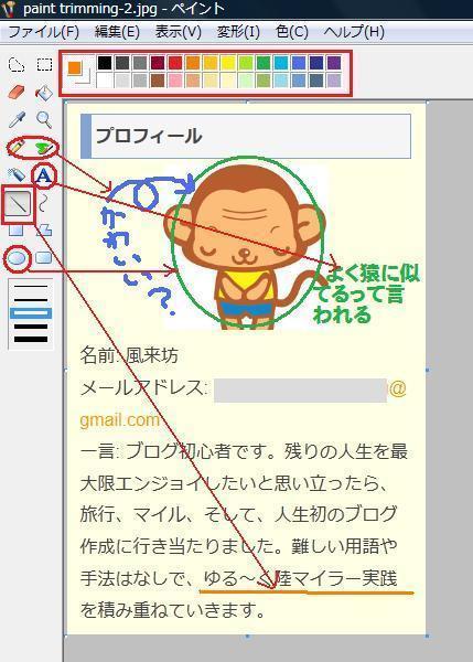 paint line word edit.jpg