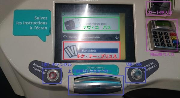 paris metro tticket machine .jpg