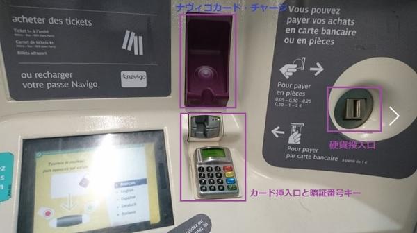 paris metro tticket machine2 .jpg