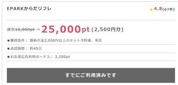 pointincome e-park.jpg