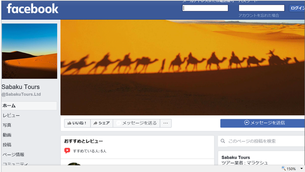 sabaku tours on facebook.png