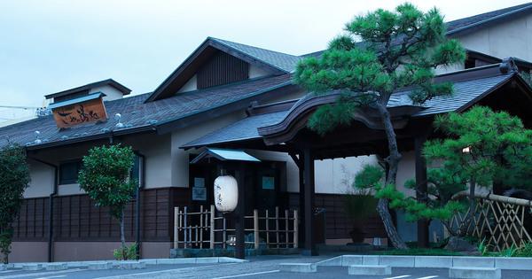 sayanoyu entrance.jpg