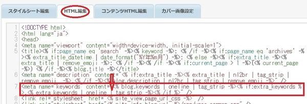 seesaablog html meta keyword.jpg