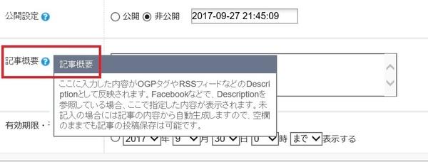 seesaablog kiji-gaiyo.jpg