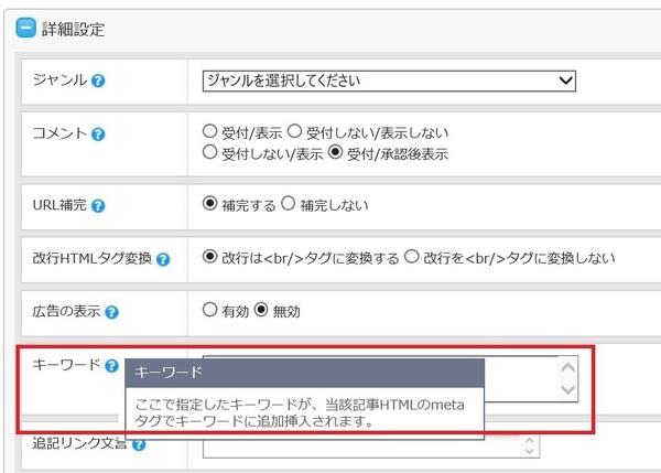 seesaablog kiji-keyword.jpg