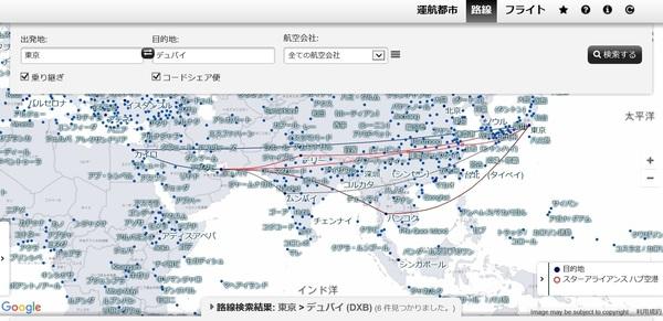 staralliance flightroute map(to dubai).jpg