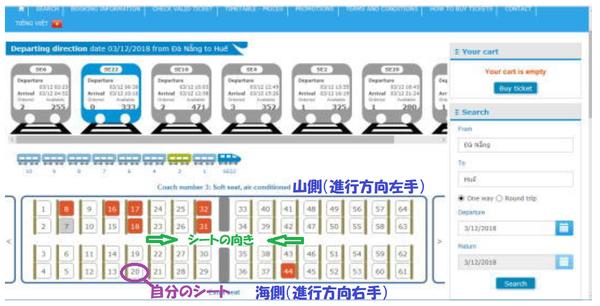 vetnam train seatsmap.png