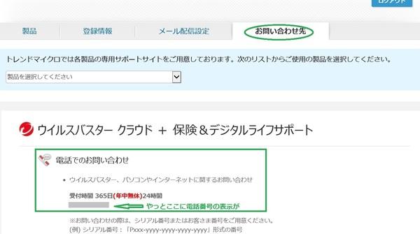 virusbuster tel .jpg