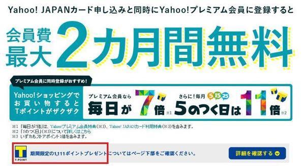 yahoo premium entry.jpg