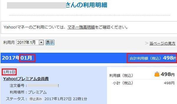 yahoo premium riyoumeisai-1.jpg