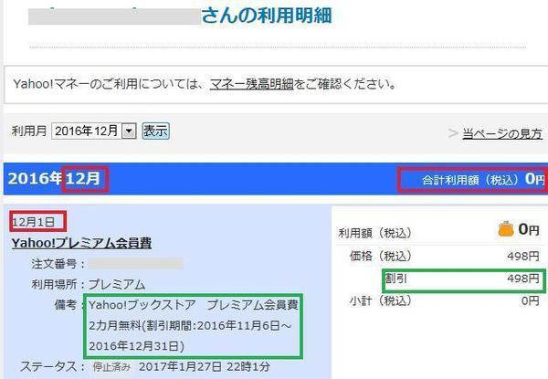 yahoo premium riyoumeisai-12.jpg